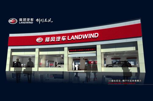 江铃陆风汽车4S店设计装修