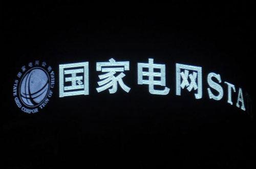 冲孔广告字牌  0.80元/cm